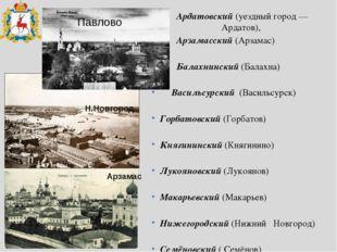 Население Нижегородской области Численность населения области по данным Госко