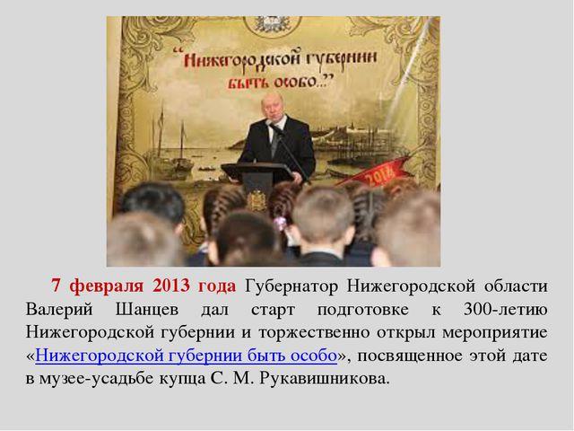 7 февраля 2013 года Губернатор Нижегородской области Валерий Шанцев дал стар...