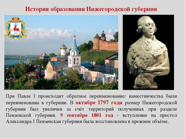 История нашего региона весьма интересна и поучительна. Создание губернии прив...
