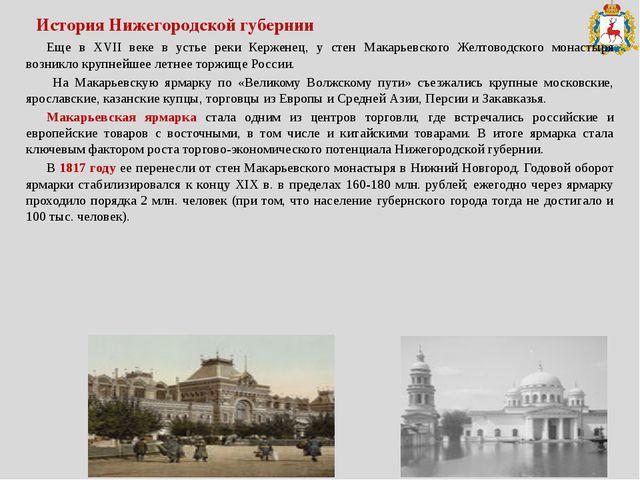 На протяжении XX века Нижегородский регион (в 1936-1990 г.г. – Горьковская об...