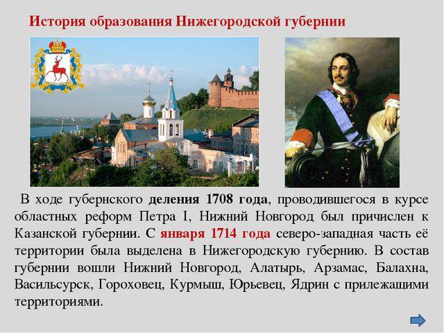 История образования Нижегородской губернии В 1717 году губерния была упраздн...