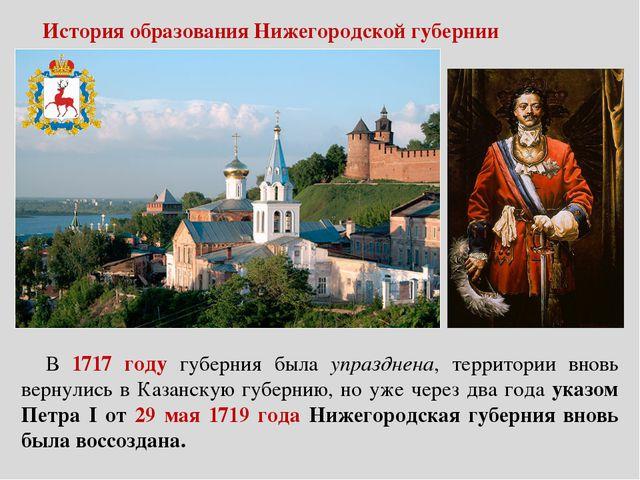 При образовании Нижегородского наместничества в 1779 году оно был разделено н...