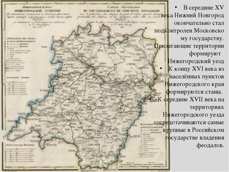 В серединеXV векаНижний Новгород окончательно стал подконтроленМосковском...
