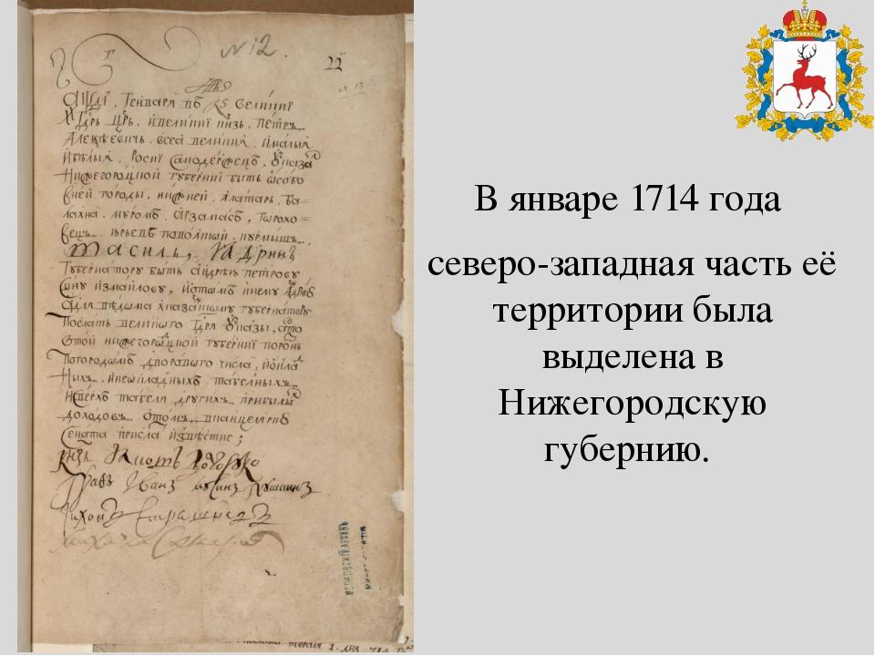 История образования Нижегородской губернии 1778 год - административная рефор...