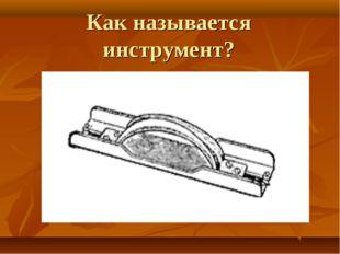 Как называется инструмент?