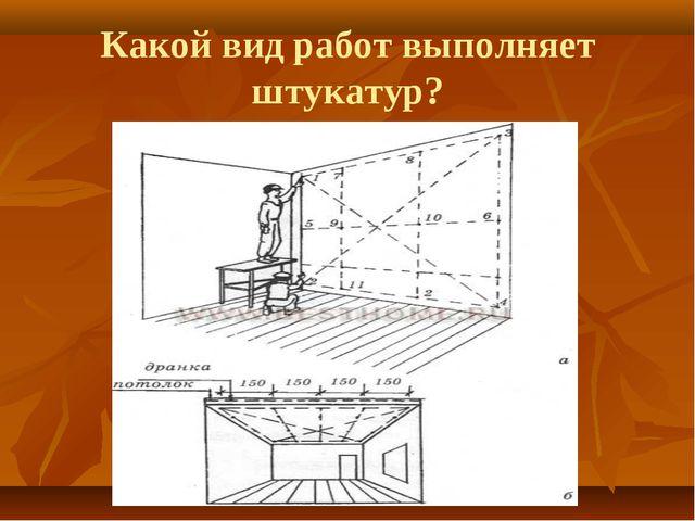 Какой вид работ выполняет штукатур?