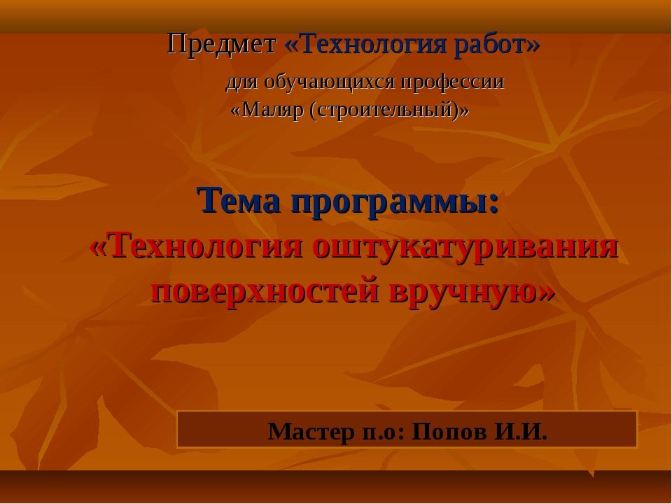 Тема программы: «Технология оштукатуривания поверхностей вручную» Предмет «Те...