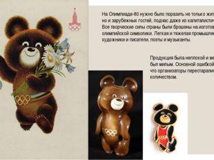 На Олимпиаде-80 нужно было поразить не только жителей СССР, но и зарубежных г
