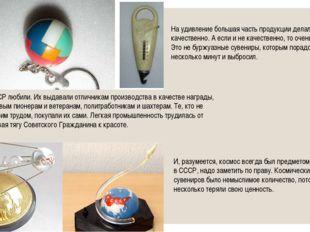 Сувениры в СССР любили. Их выдавали отличникам производства в качестве наград