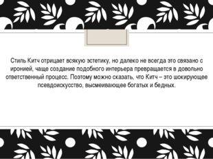 Стиль Китч отрицает всякую эстетику, но далеко не всегда это связано с ироние