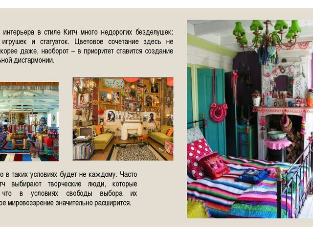 В отделке интерьера в стиле Китч много недорогих безделушек: картинок, игруше...