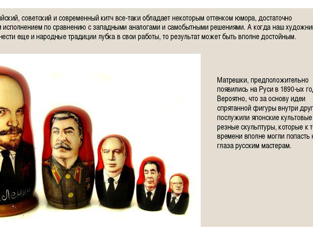 Именно российский, советский и современный китч все-таки обладает некоторым о...
