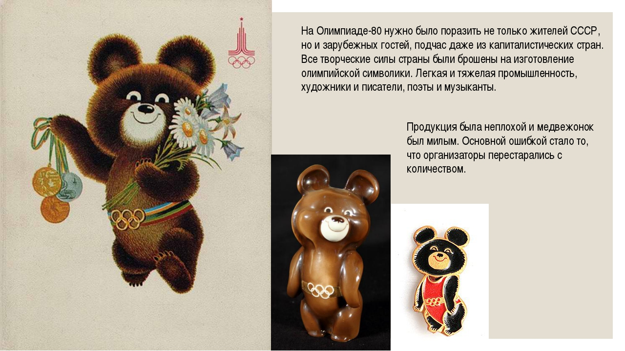 На Олимпиаде-80 нужно было поразить не только жителей СССР, но и зарубежных г...