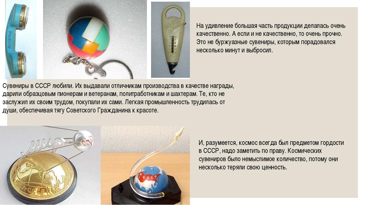 Сувениры в СССР любили. Их выдавали отличникам производства в качестве наград...