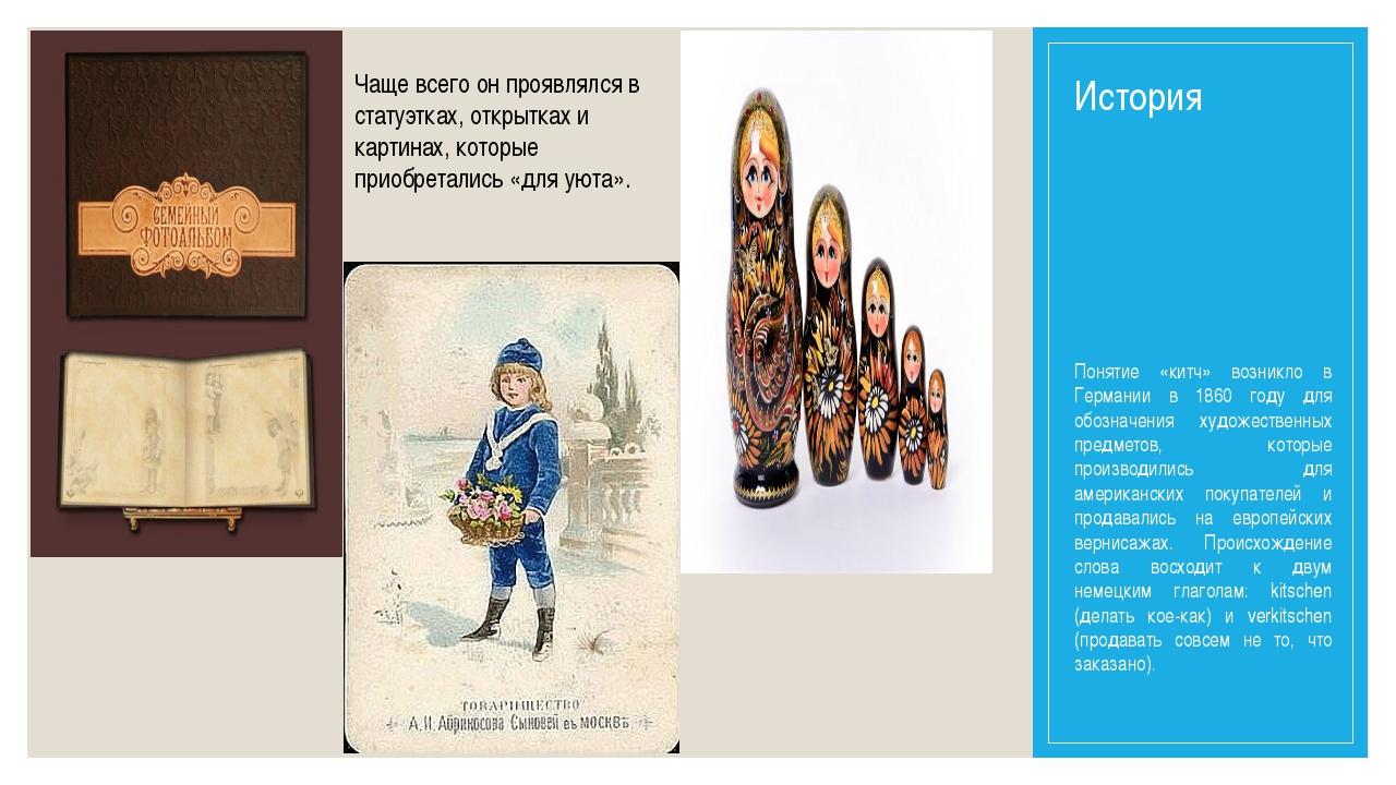 История Понятие «китч» возникло в Германии в 1860 году для обозначения художе...
