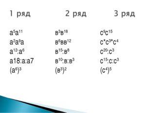 а5а11 а2а9а а12:а6 а18:а:а7 (а6)3 в3в18 в6вв12 в15:в8 в10:в:в3 (в3)2 с9с15