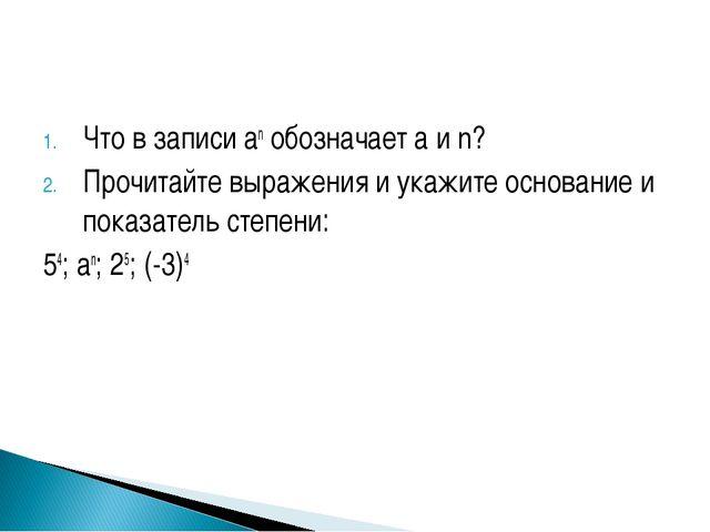 Что в записи аn обозначает а и n? Прочитайте выражения и укажите основание и...