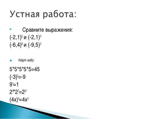 Сравните выражения: (-2,1)2 и (-2,1)3 (-6,4)6 и (-9,5)3 Найдите ошибку: 5*5*...