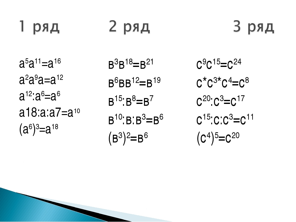 а5а11=а16 а2а9а=а12 а12:а6=а6 а18:а:а7=а10 (а6)3=а18 в3в18=в21 в6вв12=в19 в1...