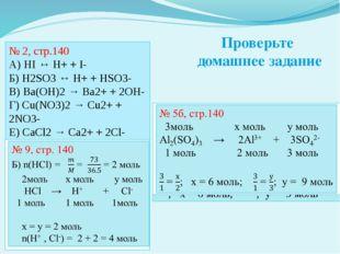 № 2, стр.140 А) HI ↔ H+ + I- Б) H2SO3 ↔ H+ + HSO3- В) Ba(OH)2 → Ba2+ + 2OH-