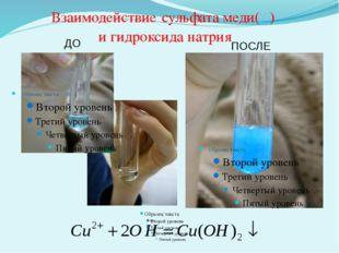 ДО ПОСЛЕ Взаимодействие сульфата меди(ΙΙ) и гидроксида натрия