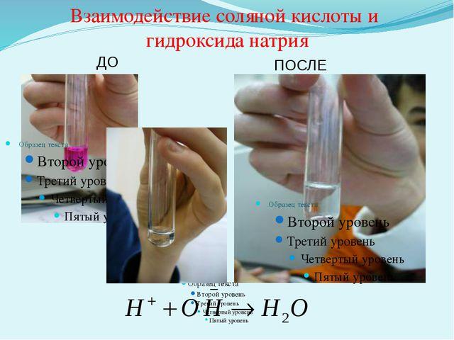 ДО ПОСЛЕ Взаимодействие соляной кислоты и гидроксида натрия