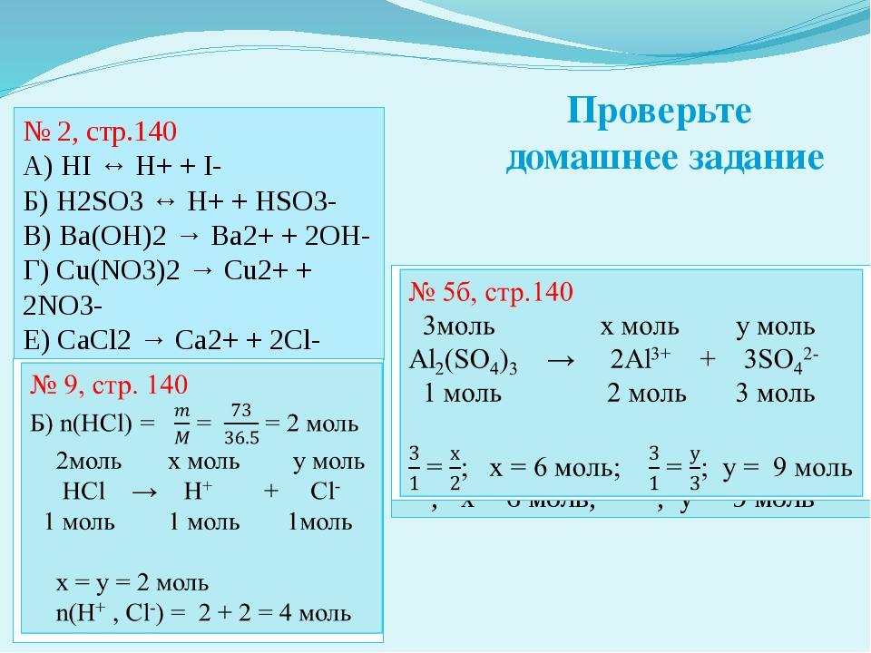 № 2, стр.140 А) HI ↔ H+ + I- Б) H2SO3 ↔ H+ + HSO3- В) Ba(OH)2 → Ba2+ + 2OH-...