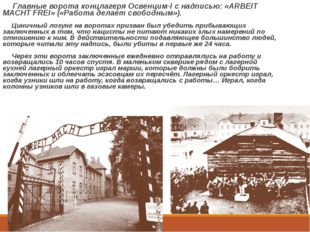 Главные ворота концлагеря Освенцим-I с надписью: «ARBEIT MACHT FREI» («Работ