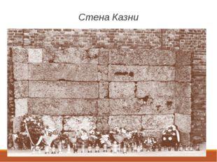 Стена Казни