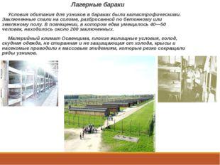Лагерные бараки Условия обитания для узников в бараках были катастрофическим