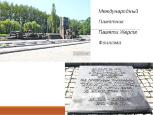 Международный Памятник Памяти Жертв Фашизма