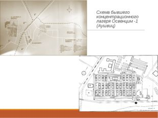 Схема бывшего концентрационного лагеря Освенцим -1 (Аушвиц)