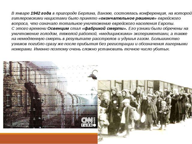 В январе 1942 года в пригороде Берлина, Ванзее, состоялась конференция, на к...