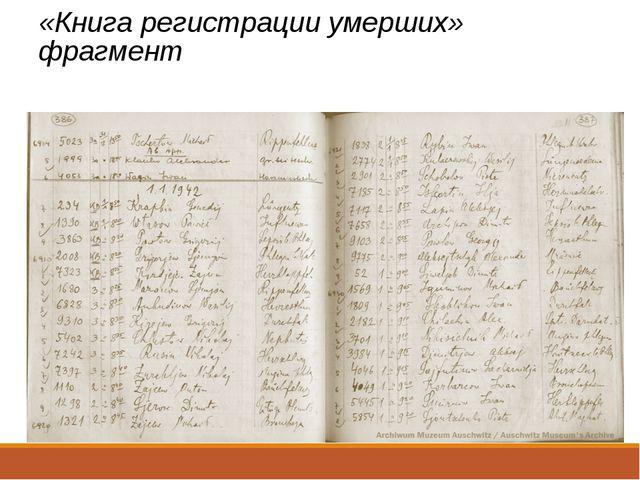 «Книга регистрации умерших» фрагмент