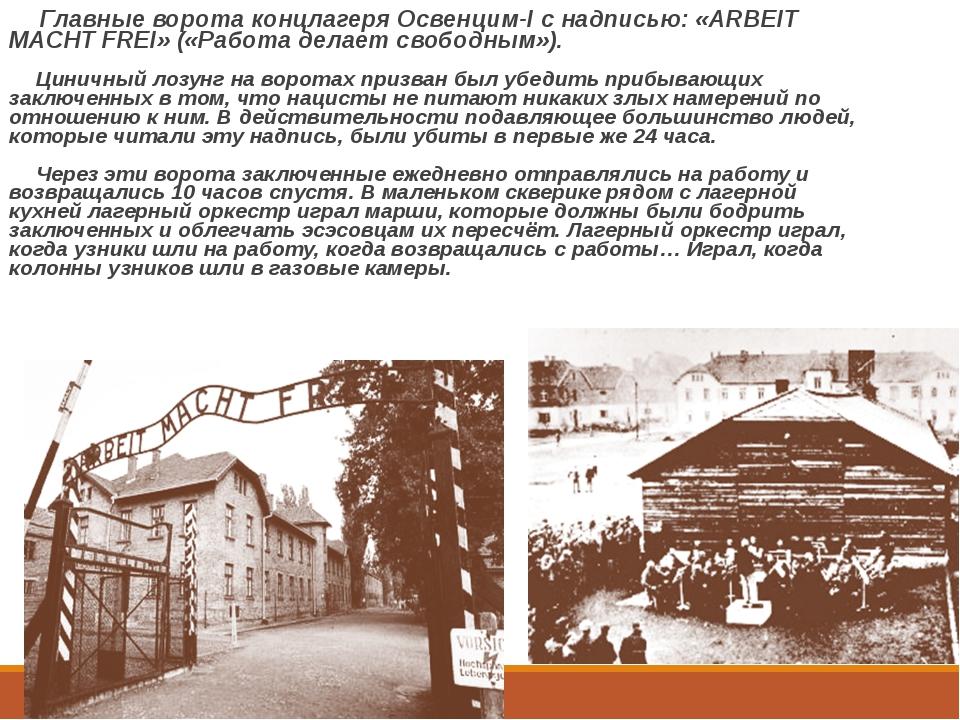 Главные ворота концлагеря Освенцим-I с надписью: «ARBEIT MACHT FREI» («Работ...