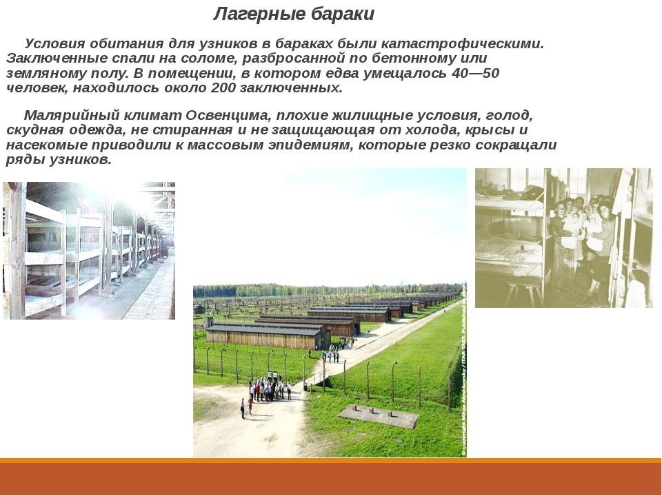 Лагерные бараки Условия обитания для узников в бараках были катастрофическим...