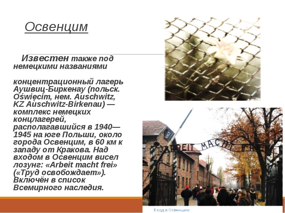 Освенцим  Известен также под немецкими названиями А́ушвиц, или, полностью,...