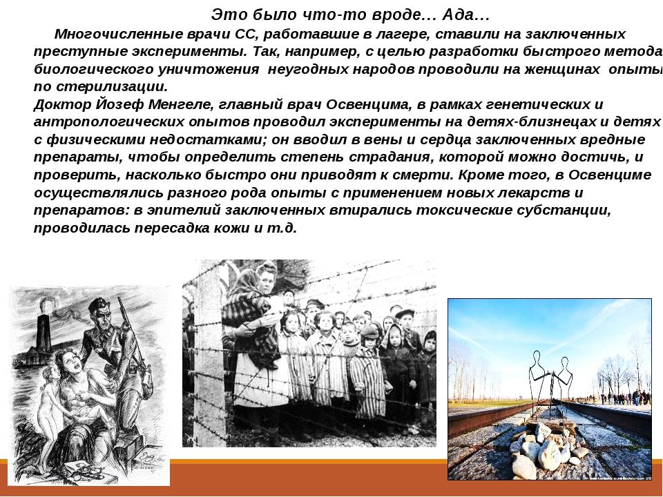 Это было что-то вроде… Ада… Многочисленные врачи СС, работавшие в лагере, ста...