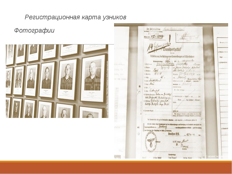 Регистрационная карта узников Фотографии