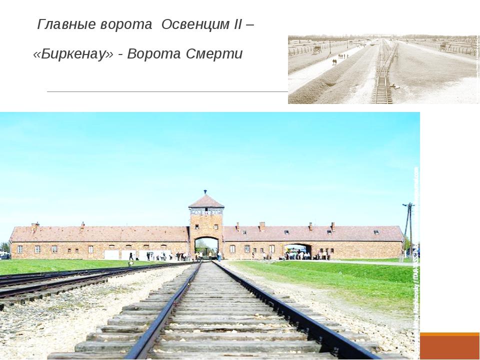 Главные ворота Освенцим II – «Биркенау» - Ворота Смерти