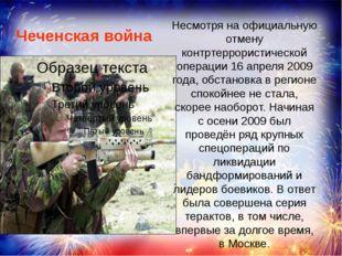 Чеченская война Несмотря на официальную отмену контртеррористической операции