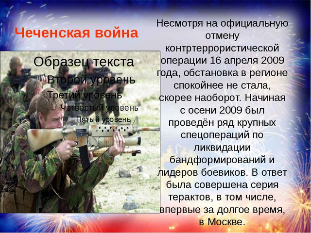 Чеченская война Несмотря на официальную отмену контртеррористической операции...