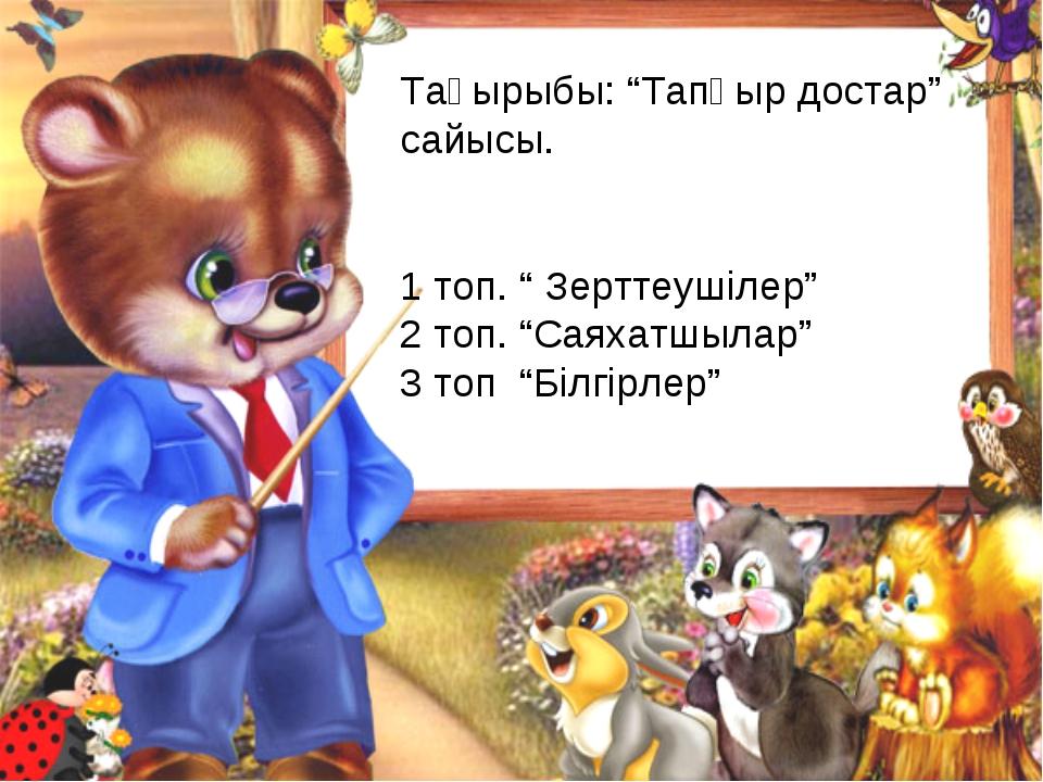 """Тақырыбы: """"Тапқыр достар"""" сайысы. 1 топ. """" Зерттеушілер"""" 2 топ. """"Саяхатшылар""""..."""