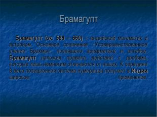 Брамагупт Брамагупт (ок. 598 – 660) – индийский математик и астроном. Основно