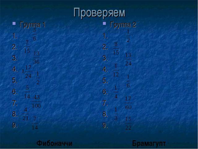 Проверяем Группа 1 1. 2. 3. 4. 5. 6. 7. 8. 9. Группа 2 1. 2. 3. 4. 5. 6. 7. 8...
