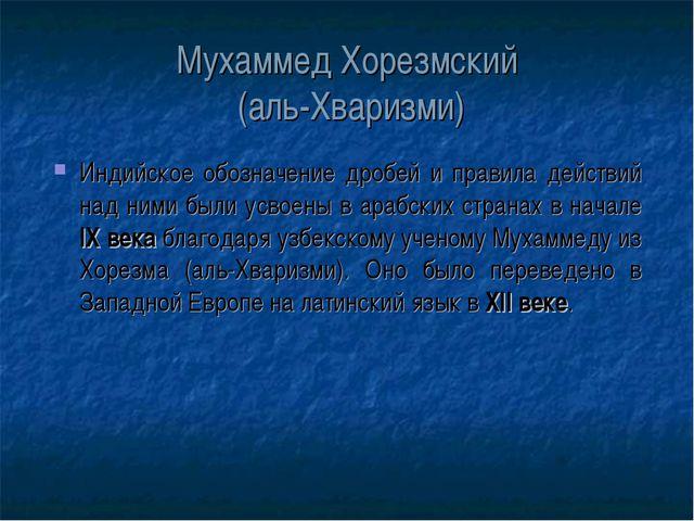 Мухаммед Хорезмский (аль-Хваризми) Индийское обозначение дробей и правила дей...