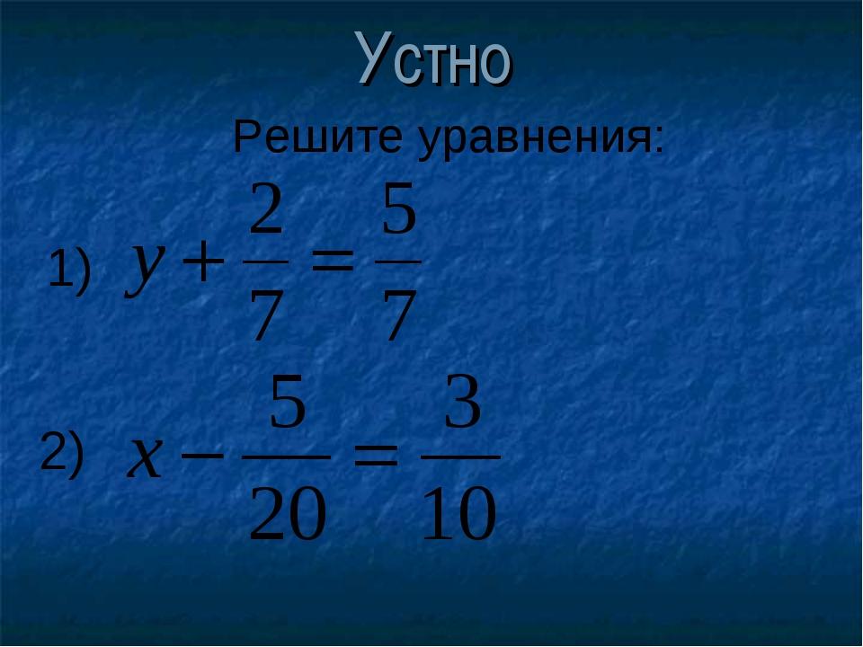Устно Решите уравнения: 1) 2)