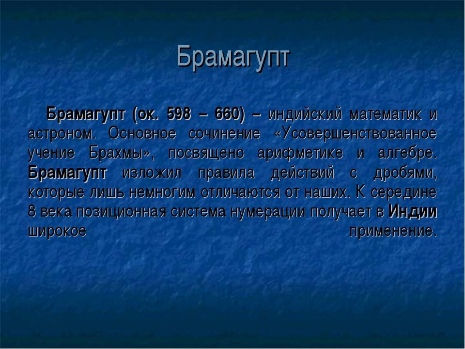 Брамагупт Брамагупт (ок. 598 – 660) – индийский математик и астроном. Основно...