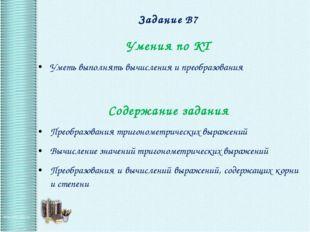 Задание В7 Умения по КТ Уметь выполнять вычисления и преобразования Содержани