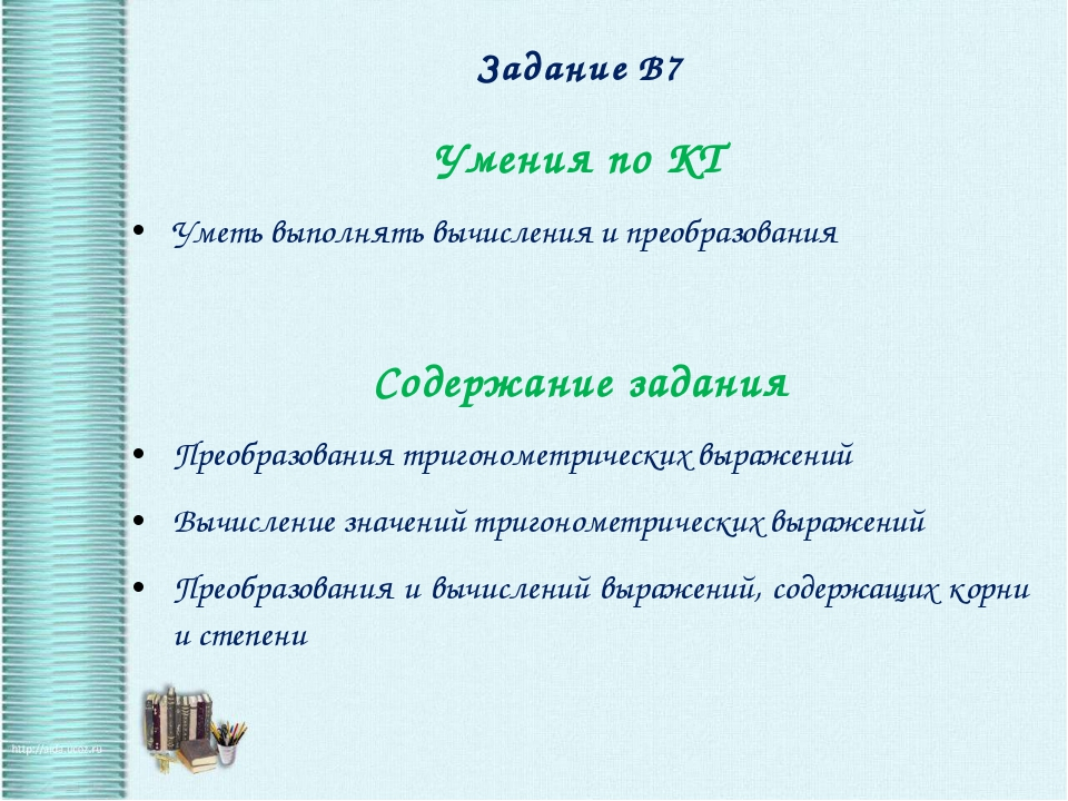 Задание В7 Умения по КТ Уметь выполнять вычисления и преобразования Содержани...